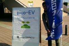 picoEV2018_000