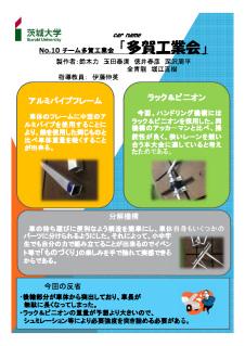 10_茨城大学_チーム多賀工業会