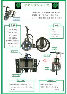 8_大阪電気通信大学_クアドリフォリオ