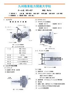 4_九州職業能力開発大学校_KPC→H27
