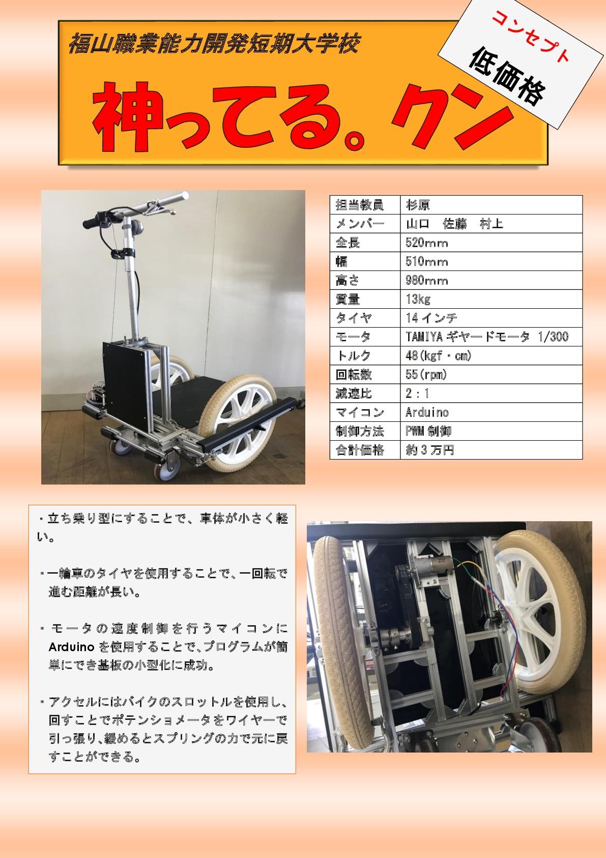 1_エコ電動車技術講演会2017_福山職業能力開発短期大学校_ハイボール