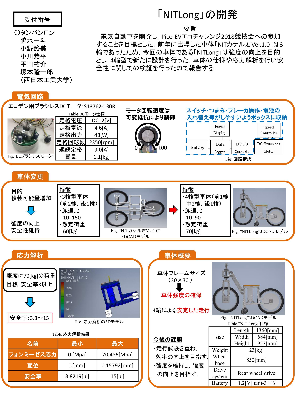 2_エコ電動車技術講演会2018_西日本工業大学_NITLong