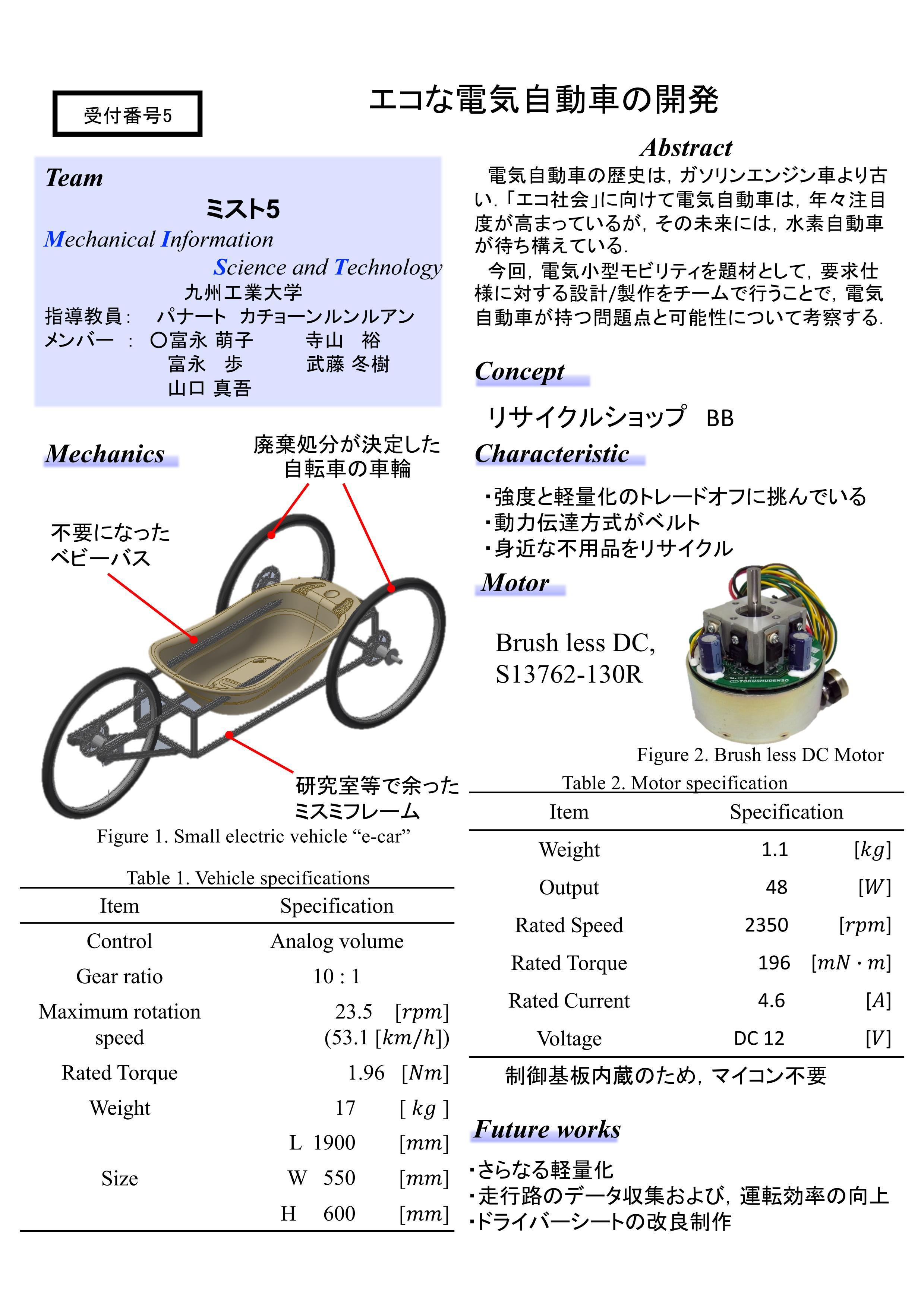5_エコ電動車技術講演会2018_九州工業大学_e-car