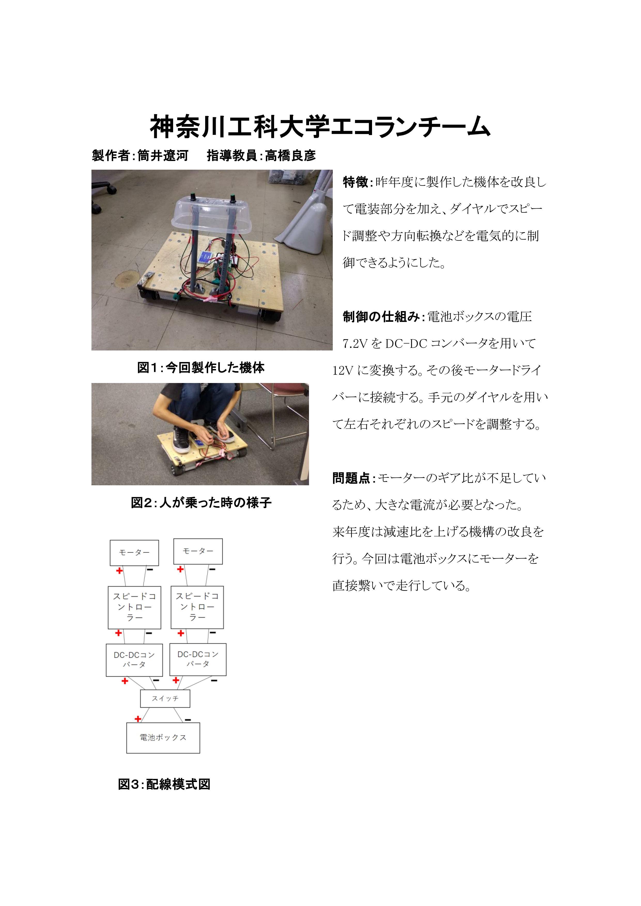 04_エコ電動車技術講演会2020ポスター_神奈川工科大学_神奈川工科大学エコランチーム